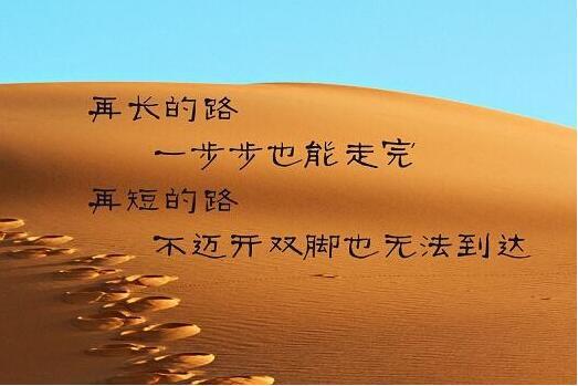 励志的句子经典语句_干净励志短句【精选190句】