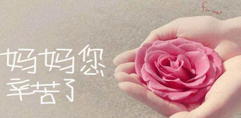 母亲节祝福语36句