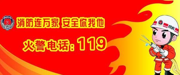 119消防宣传标语100句,119消防日宣传语